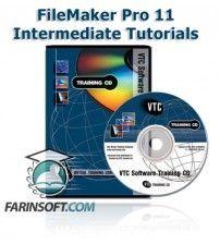 آموزش VTC FileMaker Pro 11 Intermediate Tutorials
