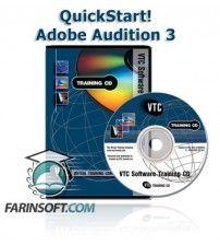آموزش VTC QuickStart! - Adobe Audition 3 Tutorials