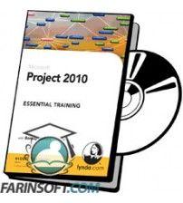 آموزش Lynda Project 2010 Essential Training