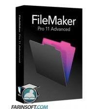 نرم افزار مدیریت پایگاه داده ارتباطی FileMaker Pro Advanced 11