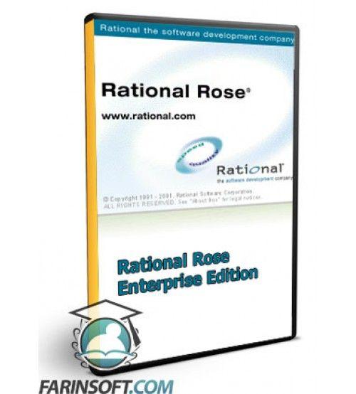 برنامه مهندسی و مدل سازی نرم افزار Rational Rose Enterprise Edition