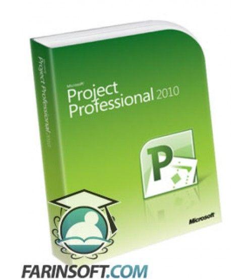 نرم افزار مدیریت پروژه Microsoft Office Project Pro 2010  نسخه های 32 و 64 بیتی
