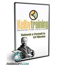 دانلود آموزش KelbyOne Kelby Training Retouch a Portrait in 15 Minutes