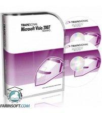 آموزش  Visio 2007 Training