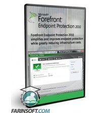 نرم افزار امنیتی Microsoft Forefront Endpoint Protection 2010