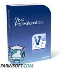 نرم افزار Visio 2010 نسخه های 32 و 64 بیتی
