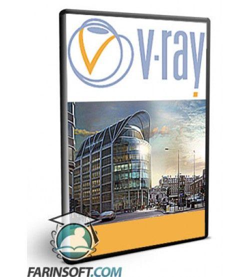 مجموعه از نسخه های V-Ray برای نرم افزار های مختلف سه بعدی
