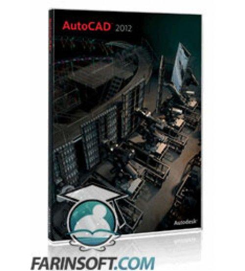 نرم افزار طراحی دیجیتال – برنامه  AutoCAD 2012 نسخه های 32 و 64 بیتی