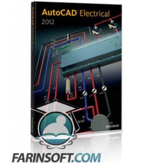 نرم افزار طراحی سیستم های کنترل الکتریکی – برنامه AutoCAD Electrical 2012 نسخه های 32 و 64 بیتی
