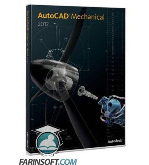 نرم افزار تولید نقشه قطعات مکانیکی – برنامه AutoCAD Mechanical 2012 نسخه های 32 و 64 بیتی