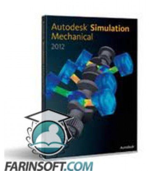 نرم افزار شبیه سازی قطعات مکانیکی Autodesk Mechanical Simulation