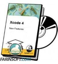 آموزش Lynda Xcode 4 New Features