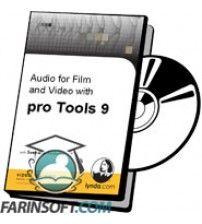 آموزش Lynda Audio for Film and Video with pro Tools 9