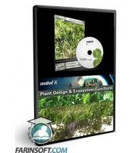 آموزش  Plant Design and EcoSystem Functions