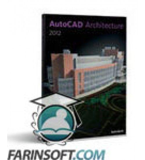 نرم افزار AutoCAD Architecture 2012 برنامه ساخت نقشه های گویاتر از ساختمان ها نسخه های 32 و 64 بیتی