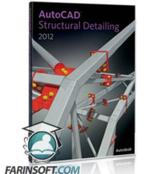 نرم افزار AutoCAD Structural Detailing 2012  برنامه ای ویژه مهندسان سازه