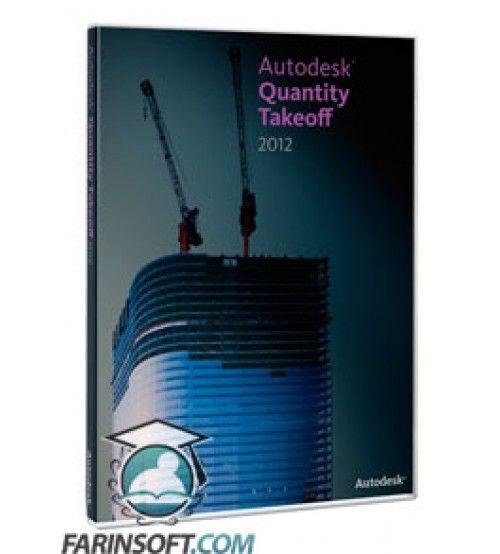 نرم افزار محاسبه هزینه ساختمان سازی Autodesk Quantity TakeOff 2012