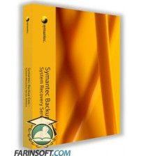 نرم افزار Symantec Backup Exec 13.0 برنامه پشتیبان گیری در سیستم های عامل ویندوز ، مک ، لینوکس و یونیکس