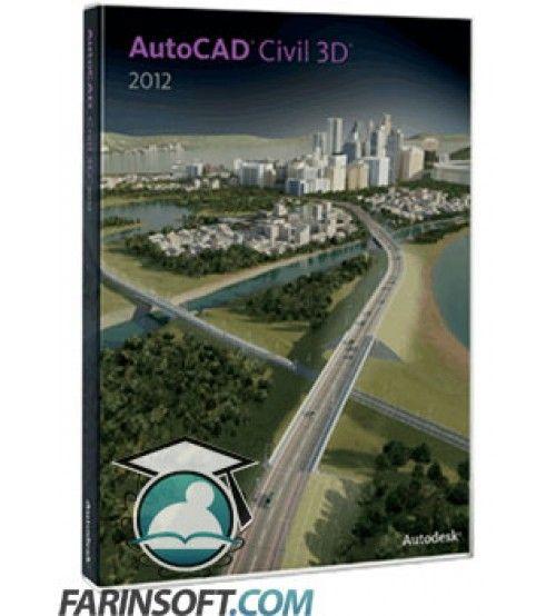 نرم افزار ویژه مهندسان عمران برای جاده و تونل سازی برنامه AutoCAD Civil 3D 2012 32 & 64 Bit