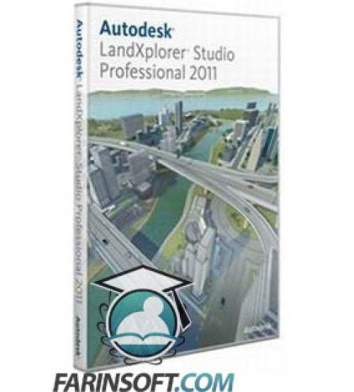 نرم افزار مدل سازی اطلاعاتی و دو بعدی و سه بعدی شهرها برنامه Autodesk LandXplorer Studio Professional 2011 32 & 64 Bit