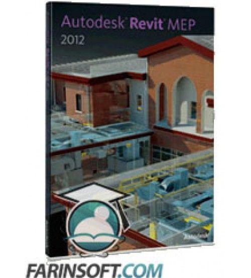 نرم افزار مدل سازی اطلاعاتی ویژگی های مکانیکی ، الکتریکی و تاسیساتی ساختمان ها برنامه Autodesk Revit MEP 2012 32 & 64 Bit