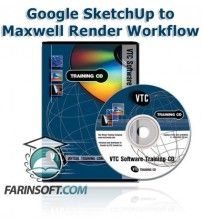 دانلود آموزش VTC Google SketchUp to Maxwell Render Workflow