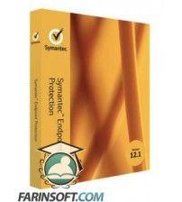 نرم افزار امنیتی و ضد ویروس Symantec Endpoint Protection v12.1.2 MP1نسخه Client