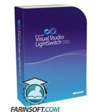 نرم افزار Microsoft Visual Studio LightSwitch  ویژه برنامه نویسی ساده برنامه های تجاری