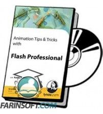 آموزش Lynda Animation Tips and Tricks with Flash Professional