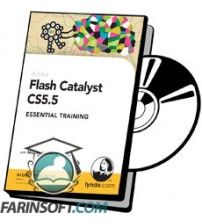 آموزش Lynda Flash Catalyst CS5.5 Essential Training