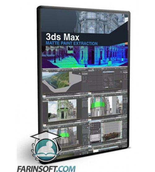 آموزش Other 3Ds Max Matte Painting Extraction