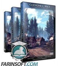 آموزش CryENGINE 3 Volumes 1-3
