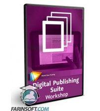 آموزش  Digital Publishing Suite Workshop