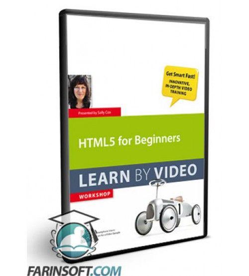 آموزش  HTML5 for Beginners