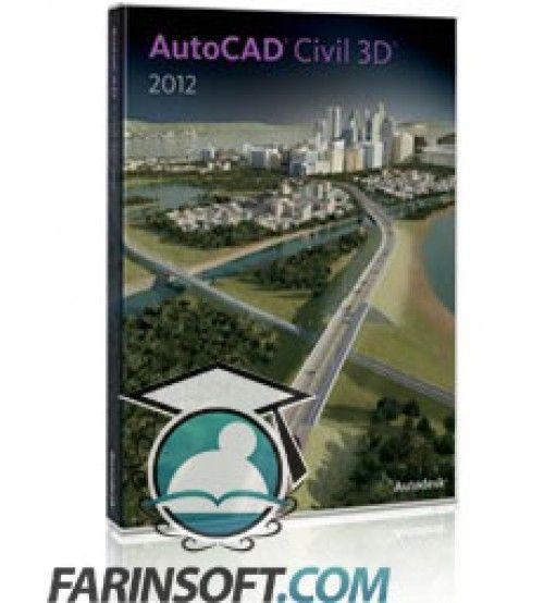 نرم افزار ویژه مهندسان عمران برای جاده و تونل سازی برنامه AutoCAD Civil 3D 2012 32 & 64 Bit به همراه سرویس پک 1