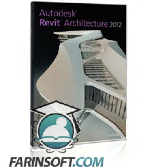 نرم افزار مدل سازی اطلاعاتی ، دو بعدی و سه بعدی ساختمان ها برنامه Autodesk Revit Architecture 2012