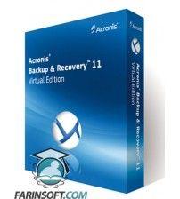 دانلود نرم افزار Acronis Backup and Recovery 11 Virtual Edition برنامه ای جهت پشتیبان گیری ، بازگردانی سرورها و داده ها بین محیط های مجازی و فیزیکی