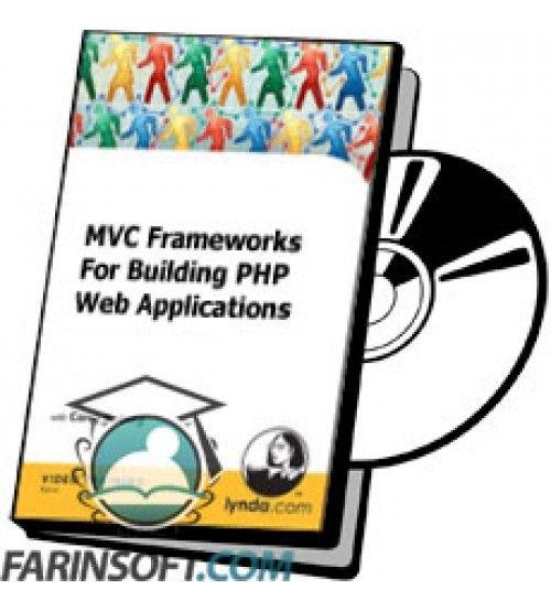 آموزش Lynda MVC Frameworks For Building PHP Web Applications