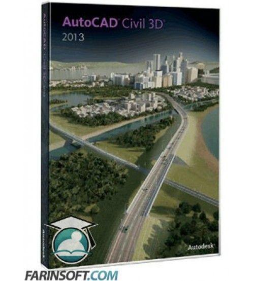 نرم افزار ویژه مهندسان عمران برای جاده و تونل سازی برنامه AutoCAD Civil 3D 2013 32 & 64 Bit