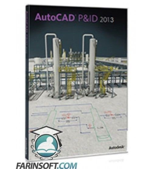 نرم افزار طراحی سریع و ساده طراحی لوله کشی ها و تجهیزات ، برنامه AutoCAD Piping and Instrumentation Design V2013