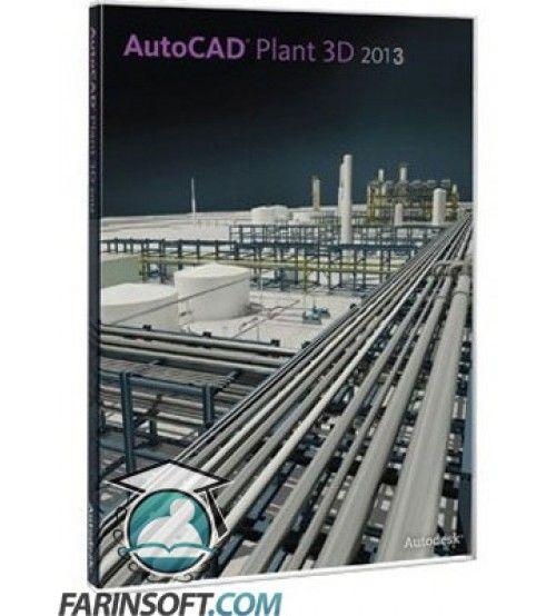 نرم افزار طراحی کارخانجات ، پالایشگاه ها ، نیروگاه ها و غیره برنامه AutoCAD Plant 3D v2013