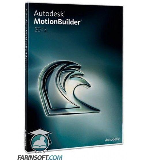 نرم افزار متحرک سازی کاراکترهای سه بعدی برنامه Autodesk MotionBuilder 2013