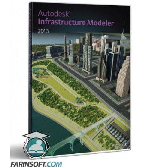 نرم افزار طراحی شهرها ، جاده ها و مسیرهای آبی برنامه Autodesk Infrastructure Modeler v2013