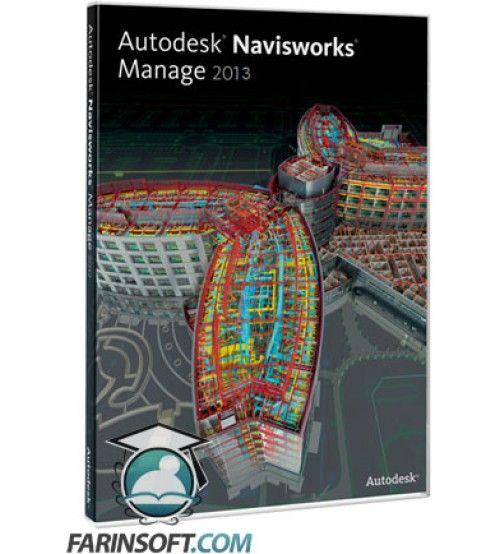 نرم افزار بازبینی و رفع مشکلات پروژه های ساختمانی پیش از تولید ساختمان ، برنامه Autodesk Navisworks Manage v2013
