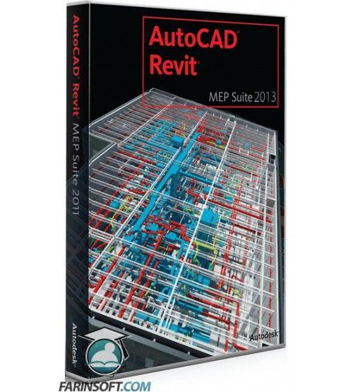 نرم افزار طراحی ، مستند سازی و مدیریت سیستم های مکانیکی ، الکتریکی و لوله کشی ساختمان ها ، برنامه Autodesk Revit MEP v2013