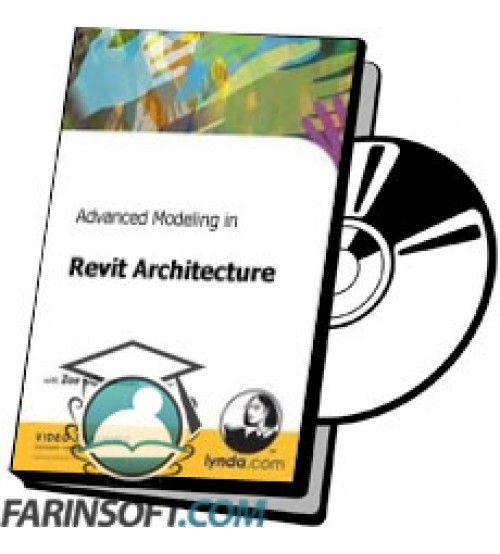 آموزش Lynda Advanced Modeling in Revit Architecture