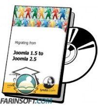 آموزش Lynda Migrating from Joomla 1.5 to Joomla 2.5