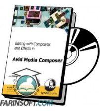 آموزش Lynda Editing with Composites and Effects in Avid Media Composer