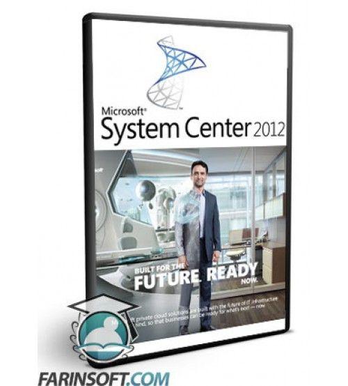 مجموعه کامل نرم افزارهای System Center 2012