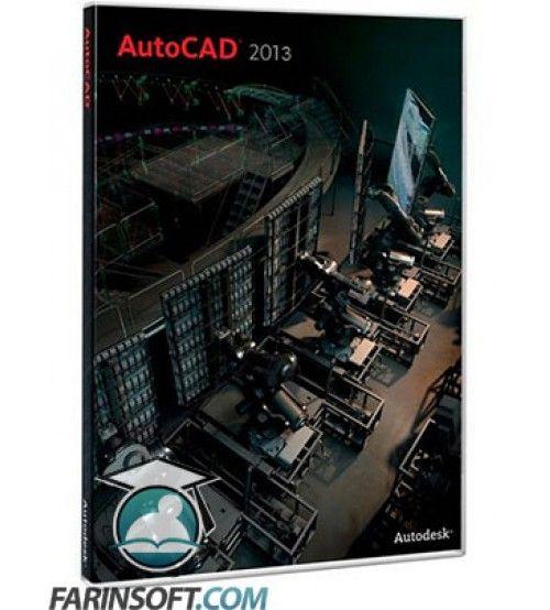 نرم افزار طراحی دو بعدی و سه بعدی AutoCAD 2013 نسخه های 32 و 64 بیتی